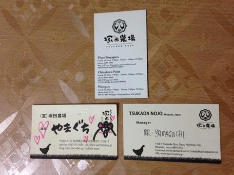 名刺ポイントカード