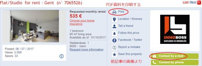 賃貸データの印刷ボタン
