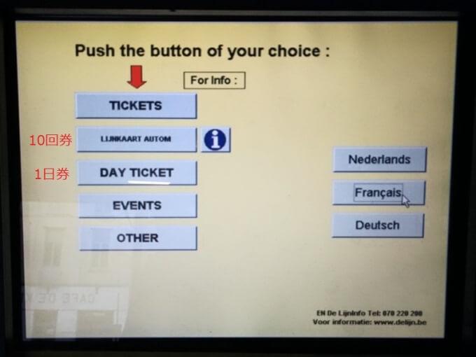 自動券売機のメイン画面