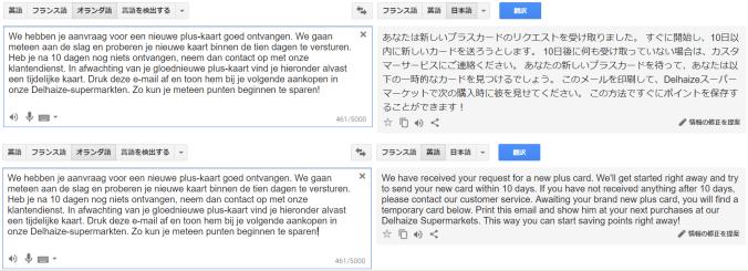 多言語の翻訳はまだ日本語より英語にした方が読める