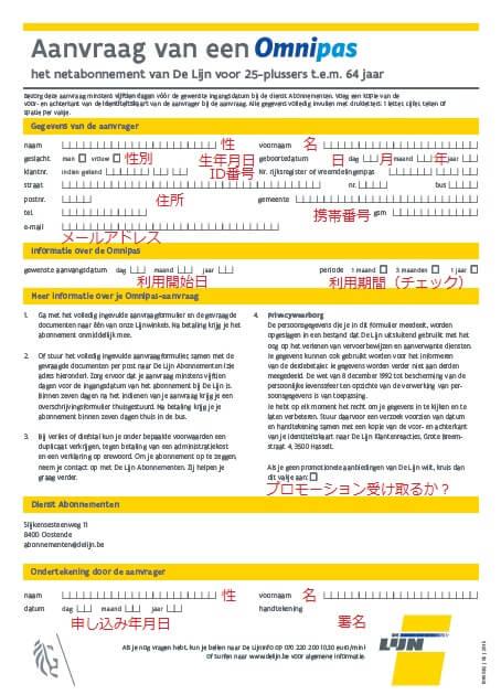 定期券の申し込み用紙記入例