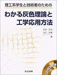 灰色理論本カバー