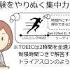 TOEIC参考書選び方サムネイル