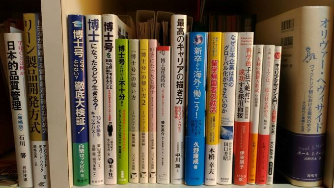 理系博士の本棚