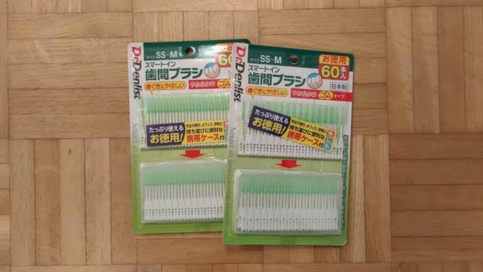 ゴム製の歯間ブラシ