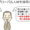 日本で転職サムネイル