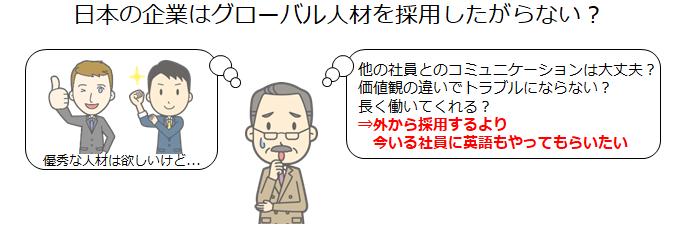 日本の企業はグローバル人材を採用したがらない?