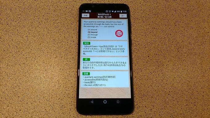 文法640問アプリ