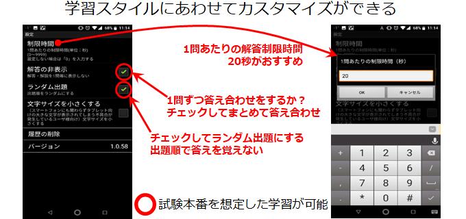 文法640問の設定画面