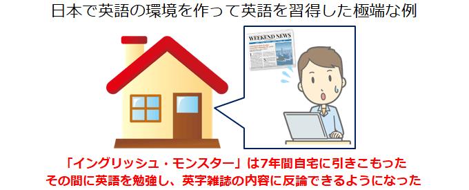 日本で引きこもって英語を習得した例