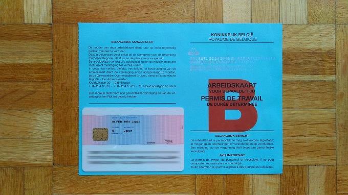 ベルギーのワークパーミットとIDカード