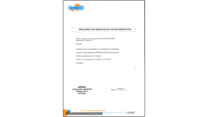 健康保険の加入証明書