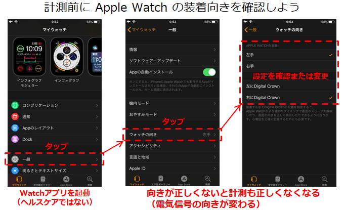 アプリで時計の装着向き設定