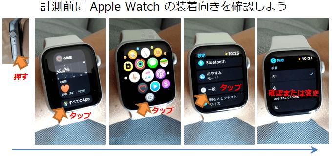 時計本体で装着向き設定