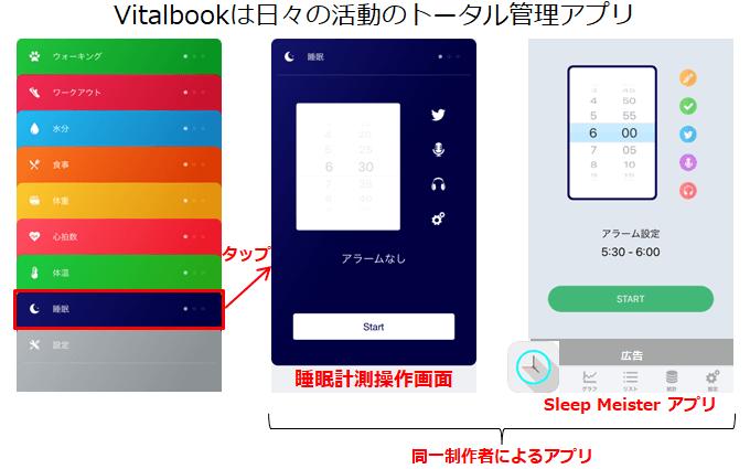 Vitalbookアプリの起動画面