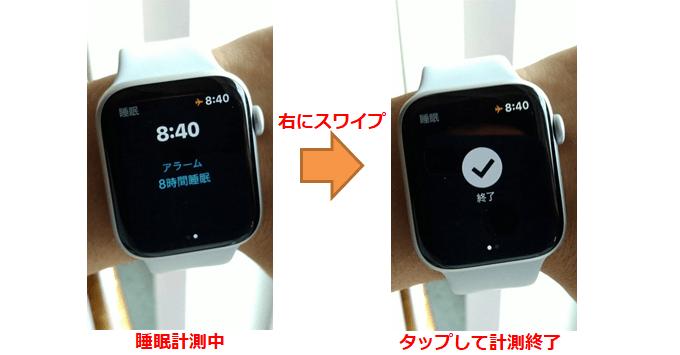Apple Watch アプリで睡眠の計測終了