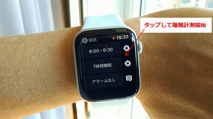 Apple Watch アプリで睡眠の計測開始