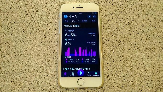 iPhoneとSomnusアプリ起動中