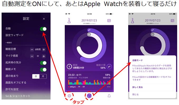 アプリで自動計測をONにする