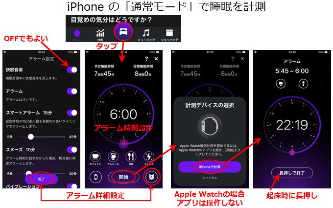 iPhoneで手動睡眠計測操作