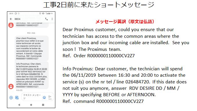 工事前の確認メール