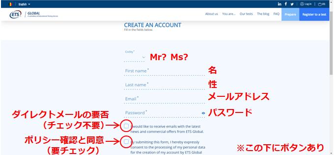 個人情報登録画面