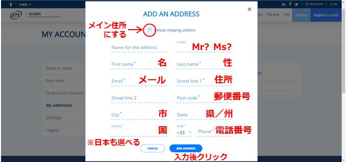 住所登録画面