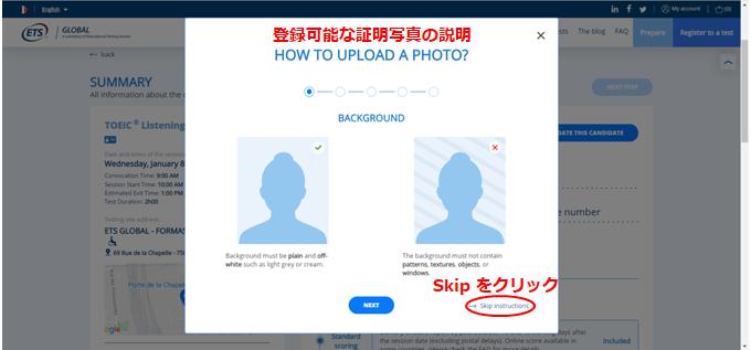 アップロード可能な証明写真データの説明画面