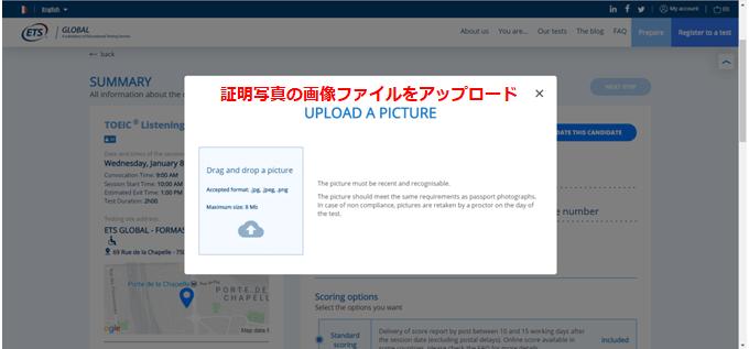 証明写真データのアップロード画面