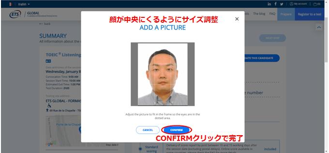 顔写真の位置調整画面
