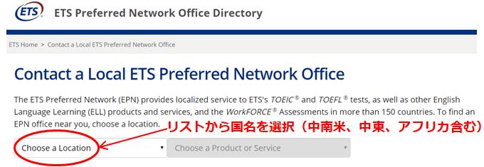 TOEIC海外運営事務所の検索画面
