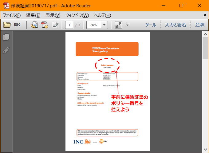 ING火災保険