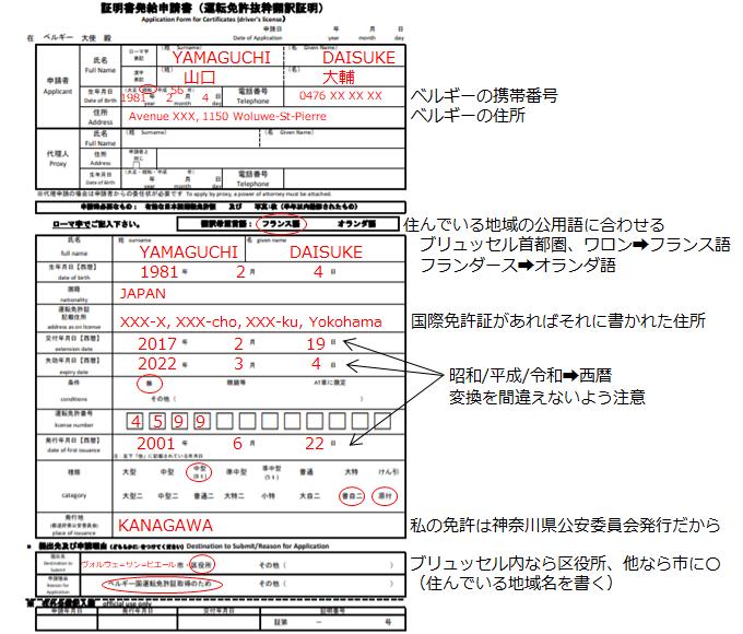 翻訳申請書の記入例