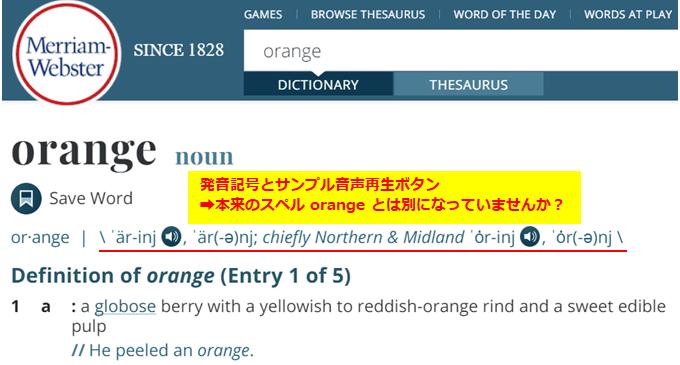 英英辞典でorangeを検索した結果