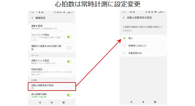 Samsung Healthアプリ心拍数計測設定画面
