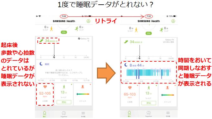 Samsung Healthアプリ睡眠データ同期されない例
