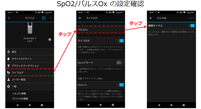 睡眠中にSpO2を計測するためのアプリ設定