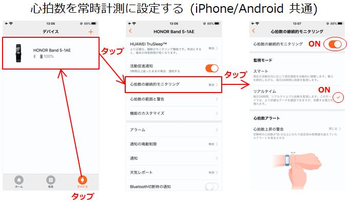 Huawei Healthアプリ心拍数計測の設定変更画面