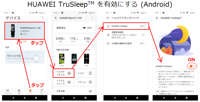 AndroidアプリでTruSleepを有効化