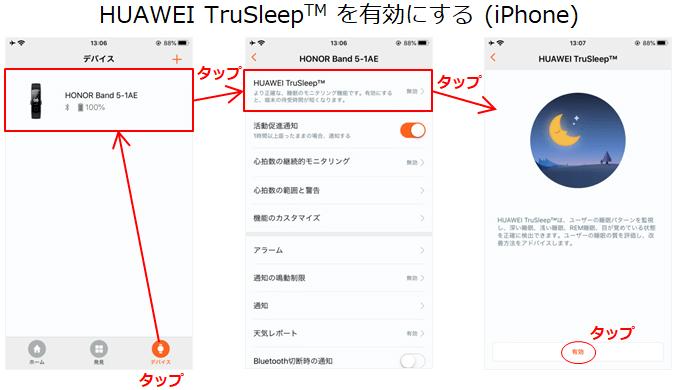 iPhoneアプリでTruSleepを有効化