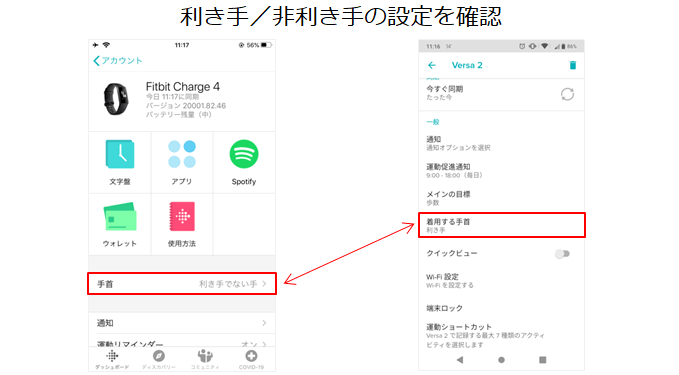 iPhone/Androidアプリ内の利き手設定画面