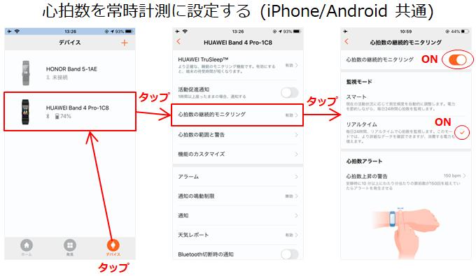 Huawei Health 心拍数の計測間隔設定