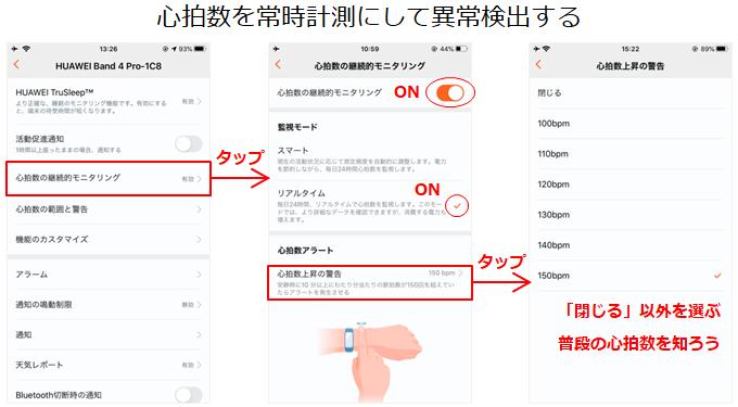 Huawei Health 心拍数の異常検知設定画面