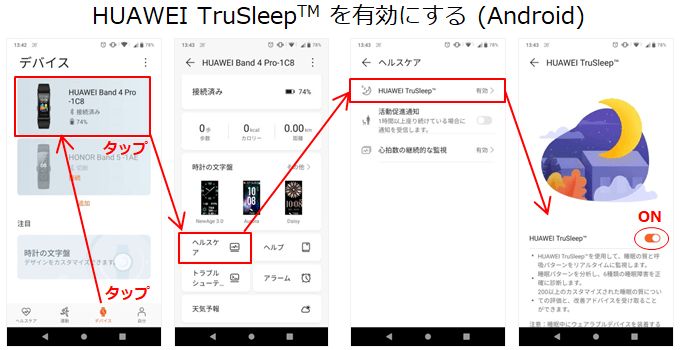 Huawei TruSleep の設定画面(Android)