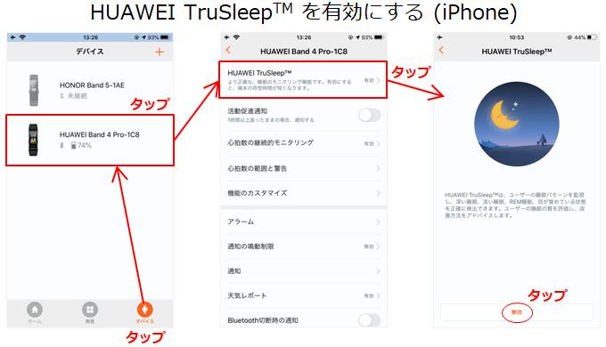 Huawei TruSleep の設定画面(iPhone)