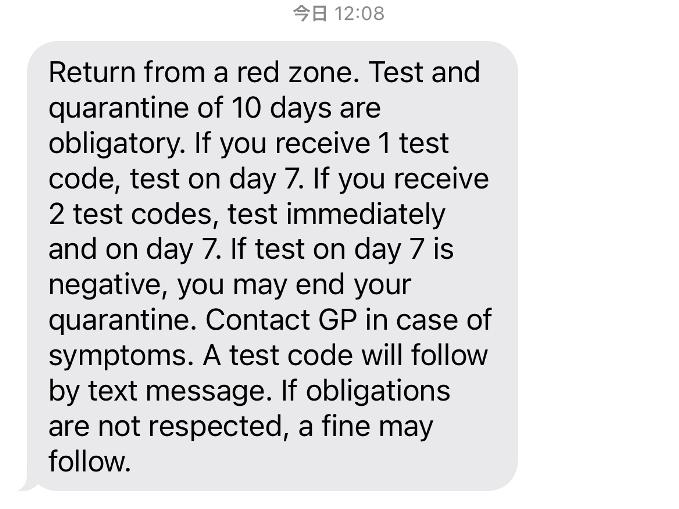 PCR検査と自主隔離を要求されたショートメール