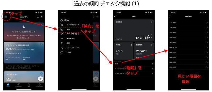 アプリで過去の睡眠データを見るためのメニュー操作