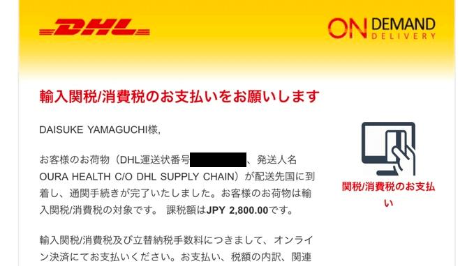 DHL からきた関税請求メール